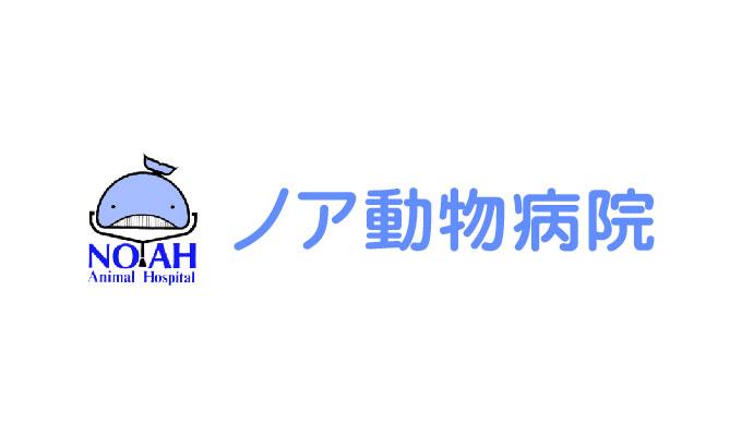 ノア動物病院の口コミ/札幌市豊平区美園1条 エキテン
