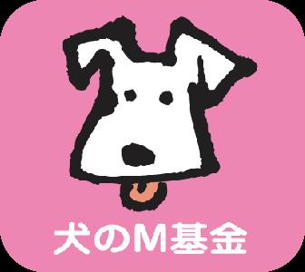 犬のM募金