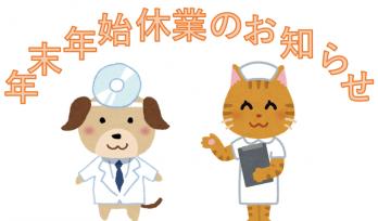 <重要なお知らせ>診療時間・休診日の変更